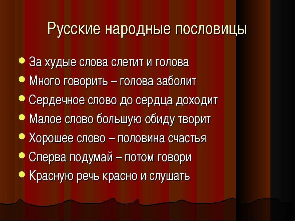 Русские народные пословицы За худые слова слетит и голова Много говорить – го...