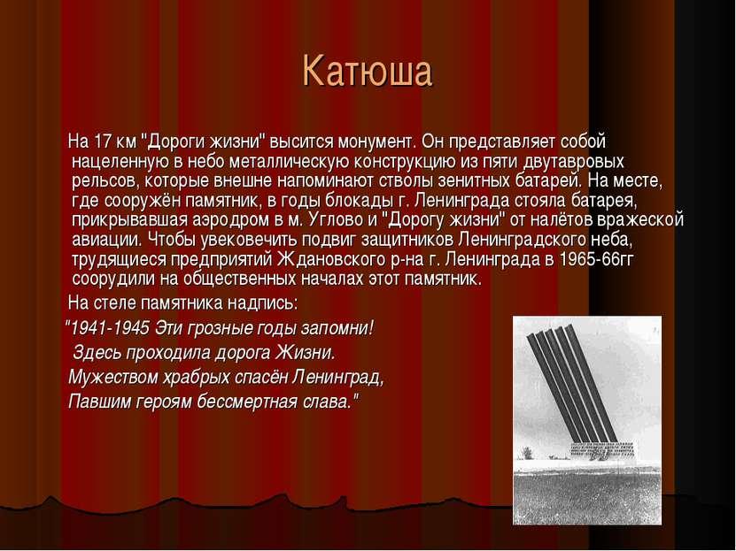 """Катюша На 17 км """"Дороги жизни"""" высится монумент. Он представляет собой нацеле..."""