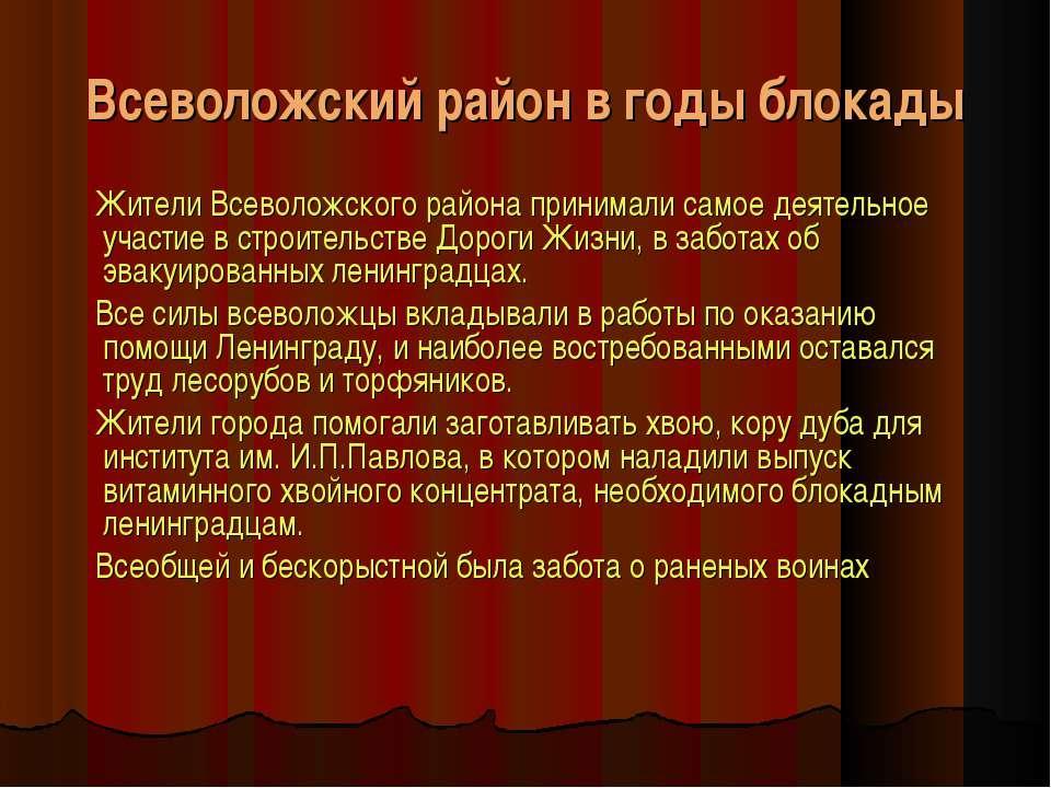 Всеволожский район в годы блокады Жители Всеволожского района принимали самое...
