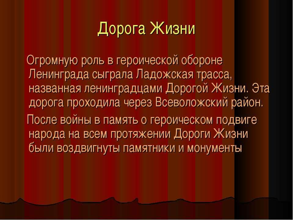 Дорога Жизни Огромную роль в героической обороне Ленинграда сыграла Ладожская...