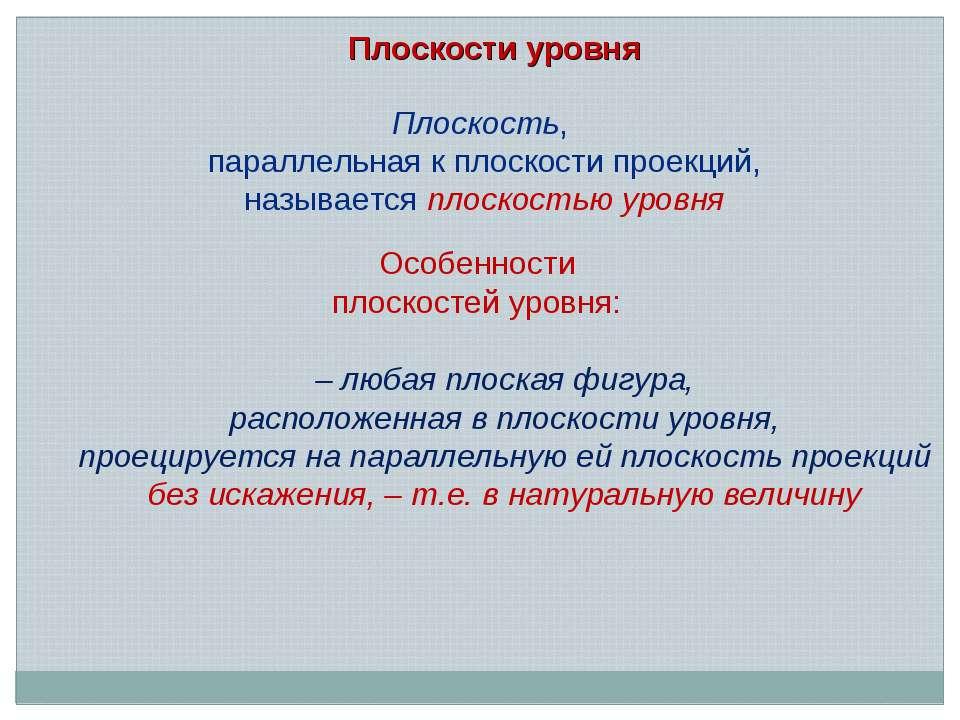 Плоскость, параллельная к плоскости проекций, называется плоскостью уровня Ос...
