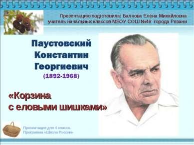«Корзина с еловыми шишками» Презентацию подготовила: Балнова Елена Михайловна...