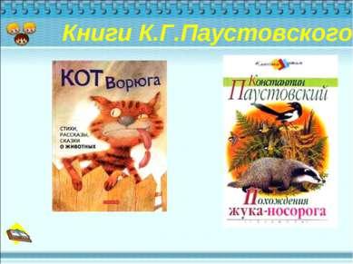 Книги К.Г.Паустовского