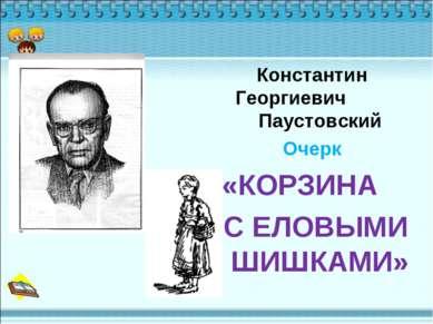 Константин Георгиевич Паустовский Очерк «КОРЗИНА С ЕЛОВЫМИ ШИШКАМИ»