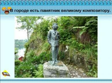В городе есть памятник великому композитору.
