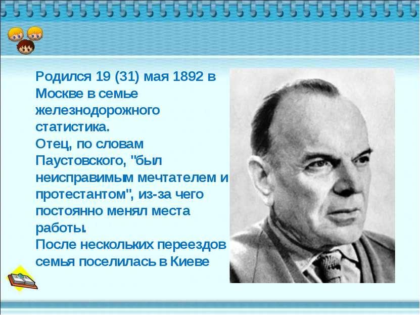 Родился 19 (31) мая 1892 в Москве в семье железнодорожного статистика. Отец, ...