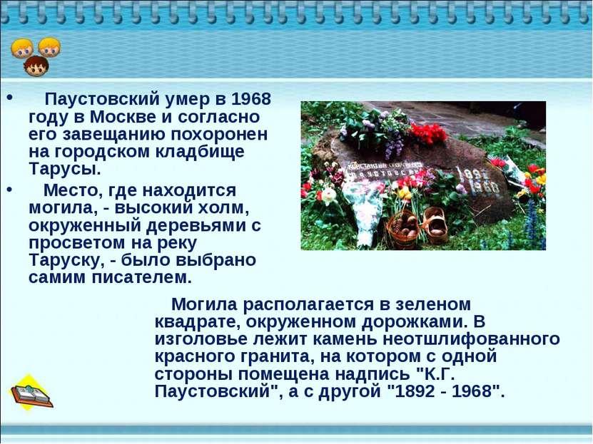 Паустовский умер в 1968 году в Москве и согласно его завещанию похоронен на г...