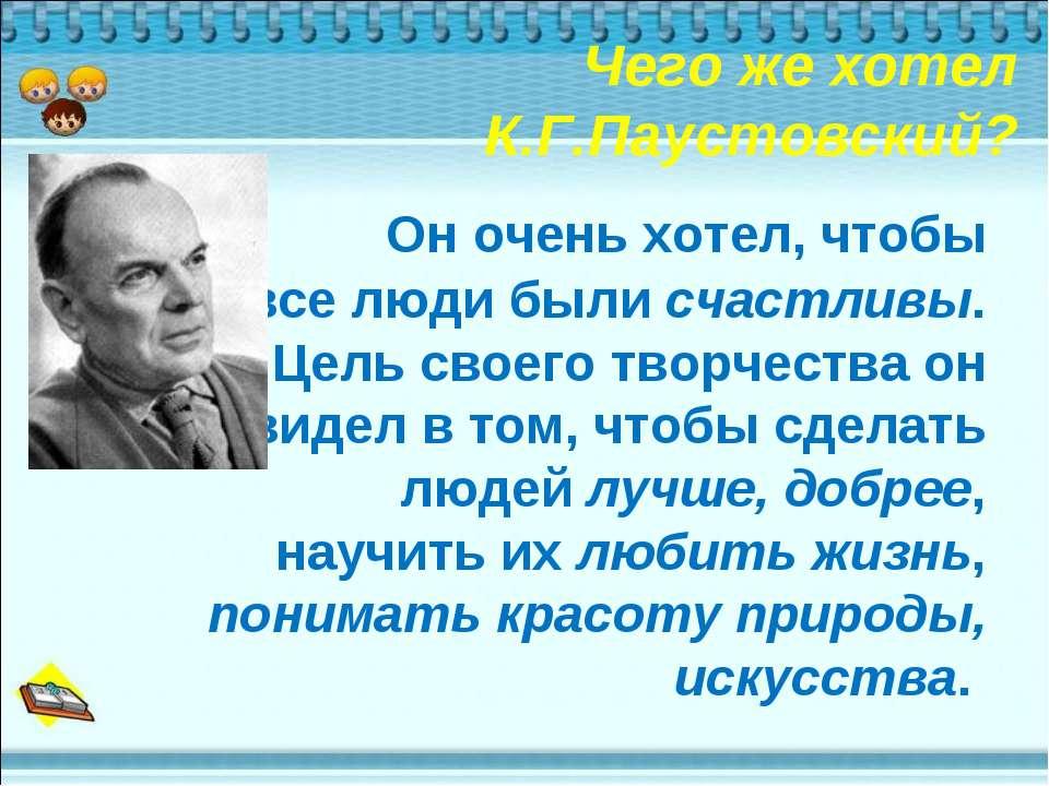 Чего же хотел К.Г.Паустовский? Он очень хотел, чтобы все люди были счастливы....