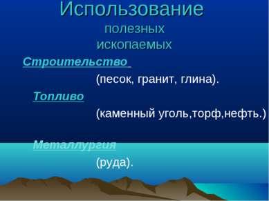 Использование полезных ископаемых Строительство (песок, гранит, глина). Топли...