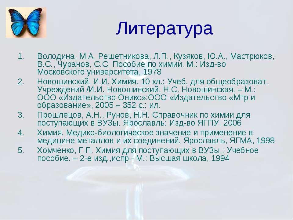 Литература Володина, М.А, Решетникова, Л.П., Кузяков, Ю.А., Мастрюков, В.С., ...