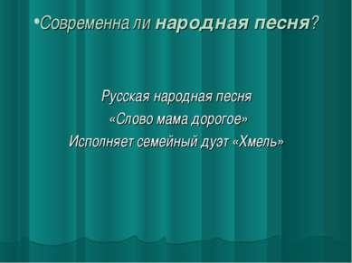 Современна ли народная песня? Русская народная песня «Слово мама дорогое» Исп...