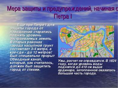 Еще при Петре I для защиты города от наводнений старались поднять уровень зас...