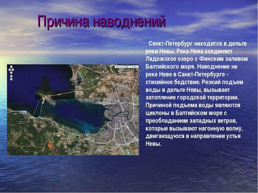 Причина наводнений Санкт-Петербург находится в дельте реки Невы. Река Нева со...