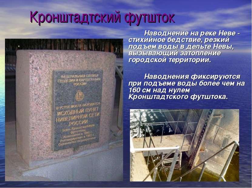 Кронштадтский футшток Наводнение на реке Неве - стихийное бедствие, резкий по...