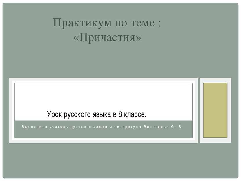 Выполнила учитель русского языка и литературы Васильева О. В. Практикум по те...