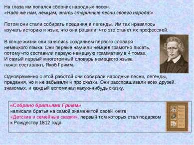 На глаза им попался сборник народных песен. «Надо же нам, немцам, знать стари...