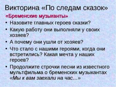 Викторина «По следам сказок» «Бременские музыканты» Назовите главных героев с...