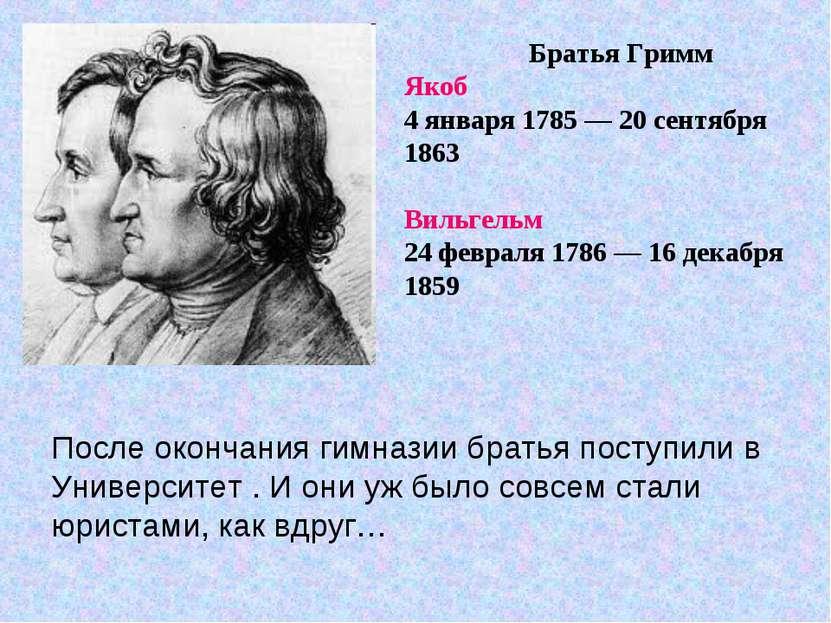 Братья Гримм Якоб 4 января 1785 — 20 сентября 1863 Вильгельм 24 февраля 1786 ...