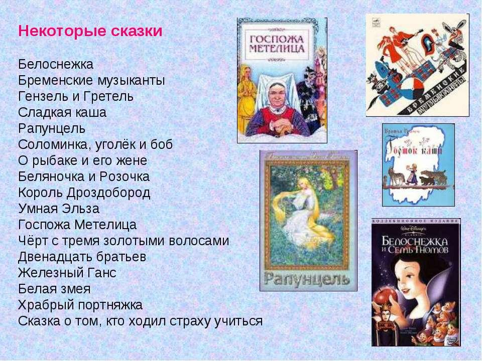 Некоторые сказки Белоснежка Бременские музыканты Гензель и Гретель Сладкая ка...