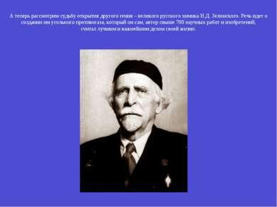 А теперь рассмотрим судьбу открытия другого гения – великого русского химика ...