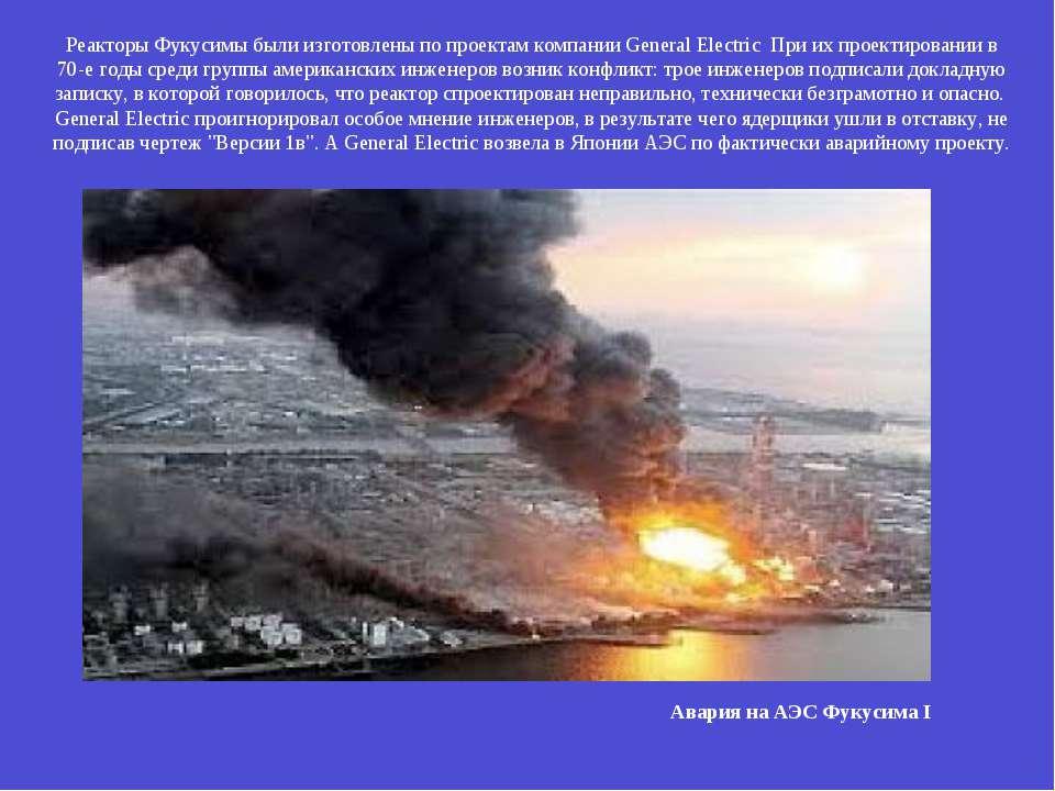 Реакторы Фукусимы были изготовлены по проектам компании General Electric При ...