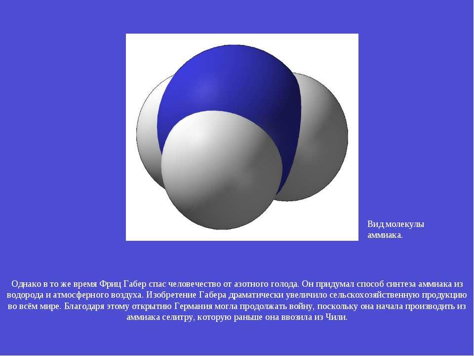 Вид молекулы аммиака. Однако в то же время Фриц Габер спас человечество от аз...