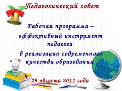 Педагогический совет Рабочая программа – эффективный инструмент педагога в ре...
