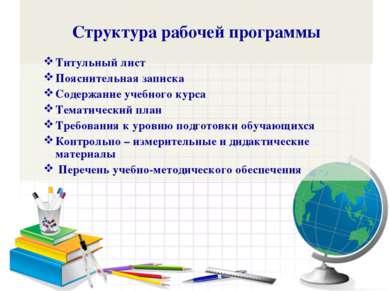 Структура рабочей программы Титульный лист Пояснительная записка Содержание у...