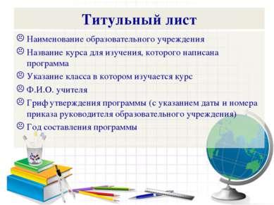 Титульный лист Наименование образовательного учреждения Название курса для из...