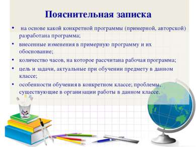 Пояснительная записка на основе какой конкретной программы (примерной, авторс...