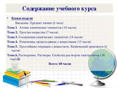Содержание учебного курса Блоки-модули Введение. Предмет химии (6 часа) Тема ...