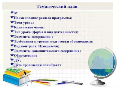 Тематический план № Наименование раздела программы; Тема урока; Количество ча...