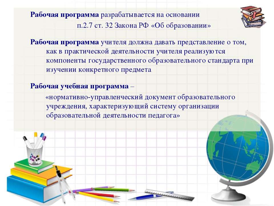 Рабочая программа разрабатывается на основании п.2.7 ст. 32 Закона РФ «Об обр...