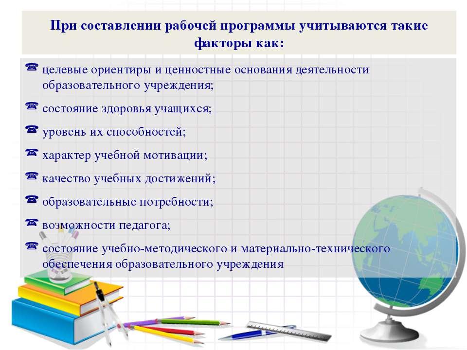 При составлении рабочей программы учитываются такие факторы как: целевые орие...