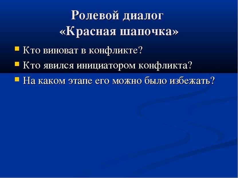 Ролевой диалог «Красная шапочка» Кто виноват в конфликте? Кто явился инициато...