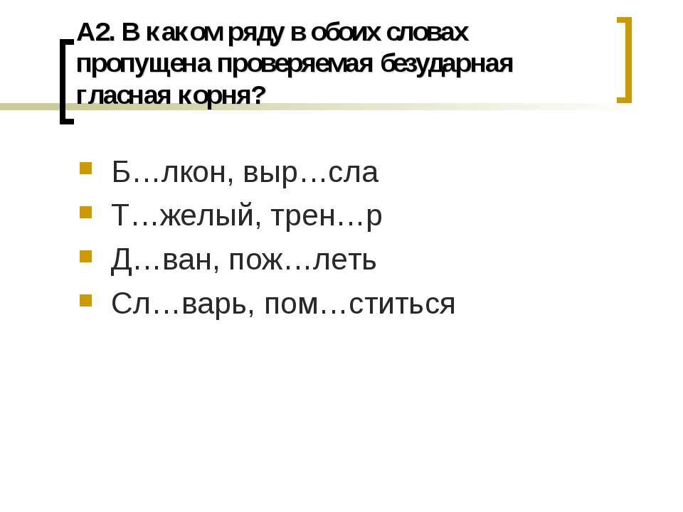 А2. В каком ряду в обоих словах пропущена проверяемая безударная гласная корн...
