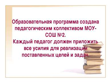 Образовательная программа создана педагогическим коллективом МОУ-СОШ №2. Кажд...