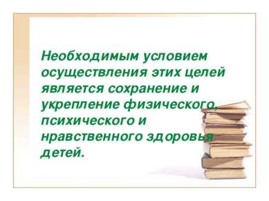 Необходимым условием осуществления этих целей является сохранение и укреплени...