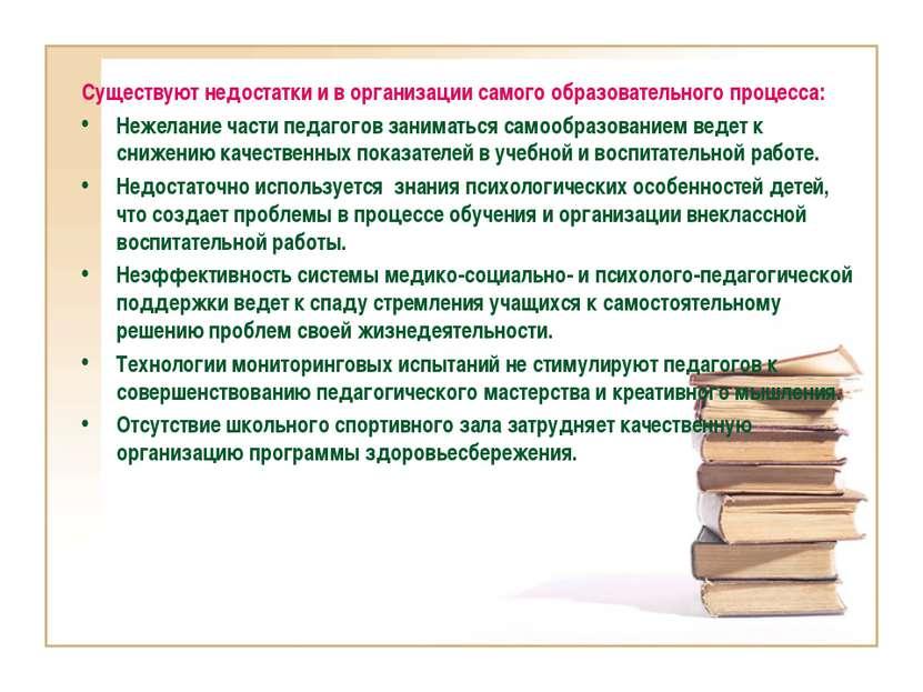 Существуют недостатки и в организации самого образовательного процесса: Нежел...