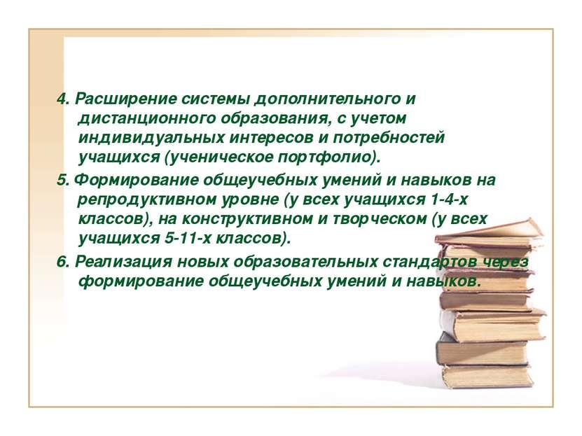4. Расширение системы дополнительного и дистанционного образования, с учетом ...