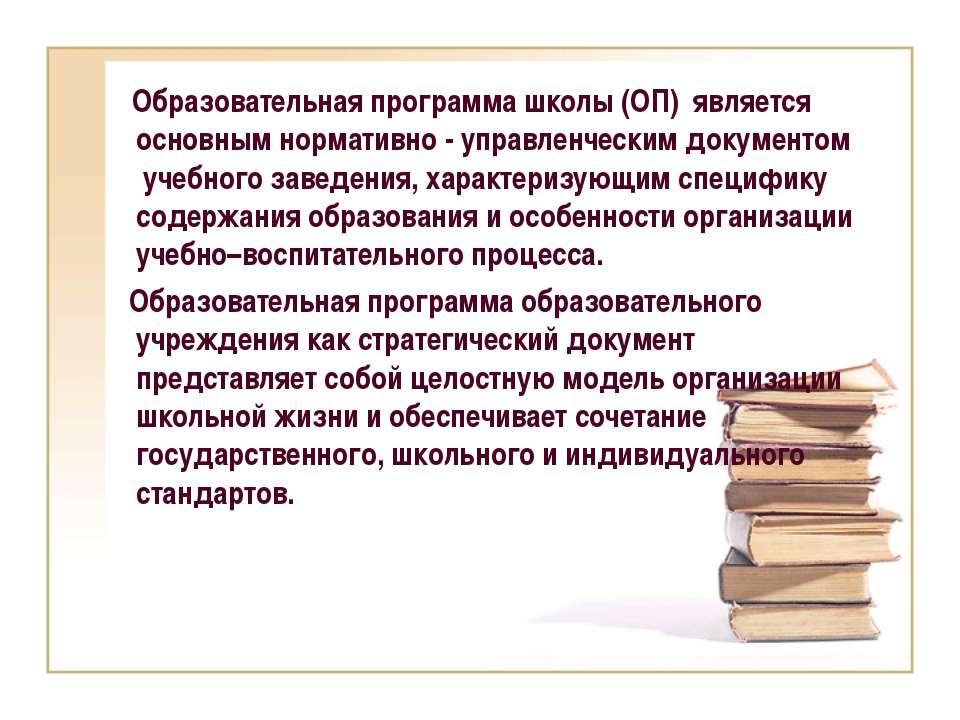 Образовательная программа школы (ОП) является основным нормативно - управленч...