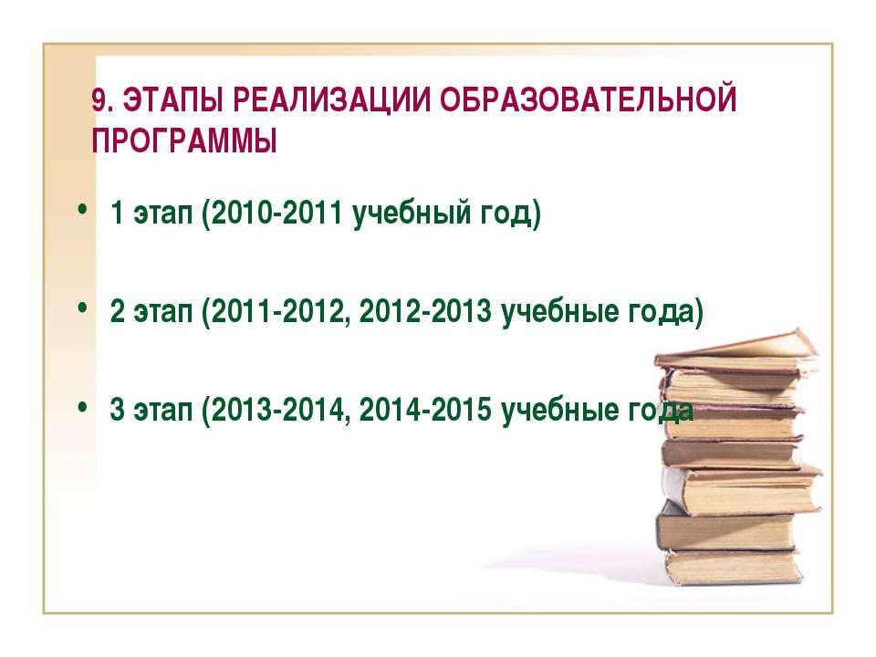 9. ЭТАПЫ РЕАЛИЗАЦИИ ОБРАЗОВАТЕЛЬНОЙ ПРОГРАММЫ 1 этап (2010-2011 учебный год) ...