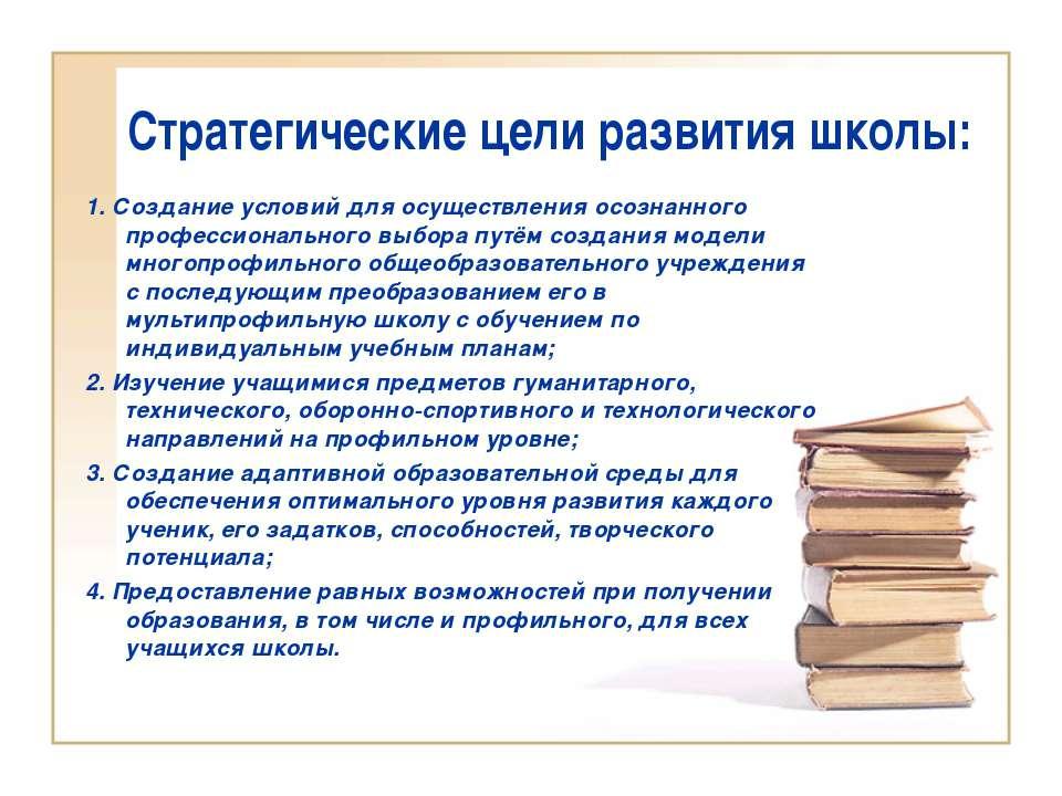Стратегические цели развития школы: 1. Создание условий для осуществления осо...