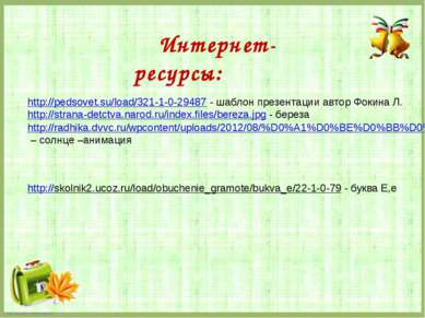 http://pedsovet.su/load/321-1-0-29487 - шаблон презентации автор Фокина Л. ht...