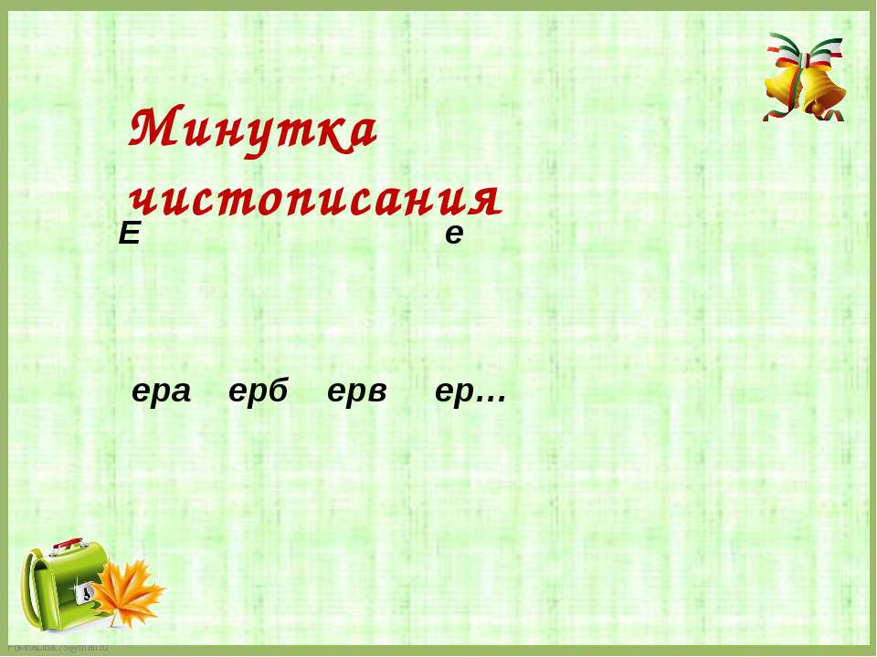 Е е Минутка чистописания ера ерб ерв ер… FokinaLida.75@mail.ru