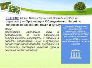 ЮНЕСКО (United Nations Educational, Scientific and Cultural Organization) — О...