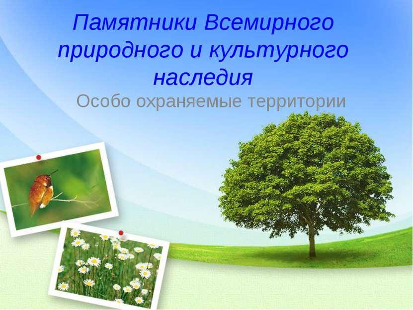 Памятники Всемирного природного и культурного наследия Особо охраняемые терри...