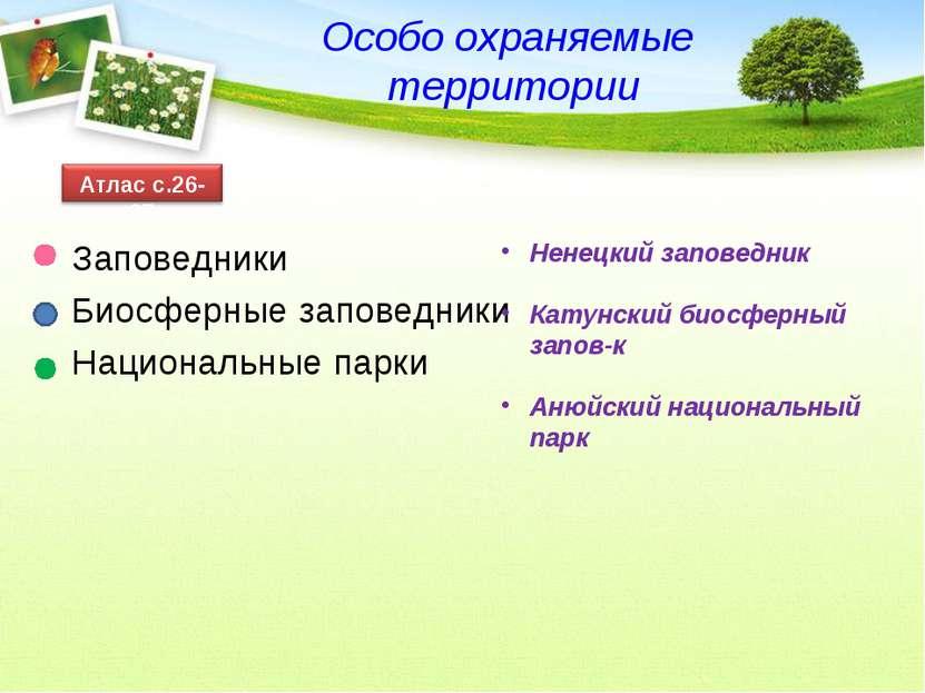 Особо охраняемые территории Заповедники Биосферные заповедники Национальные п...