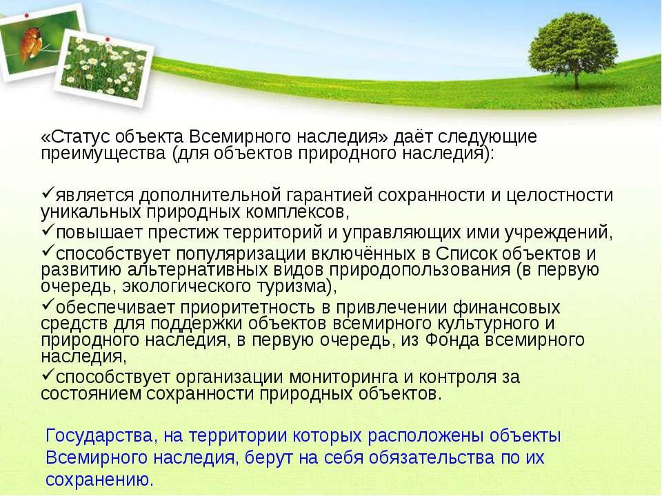 «Статус объекта Всемирного наследия» даёт следующие преимущества (для объекто...