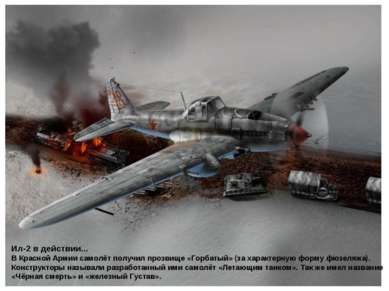 Ил-2 в действии... В Красной Армии самолёт получил прозвище «Горбатый» (за ха...